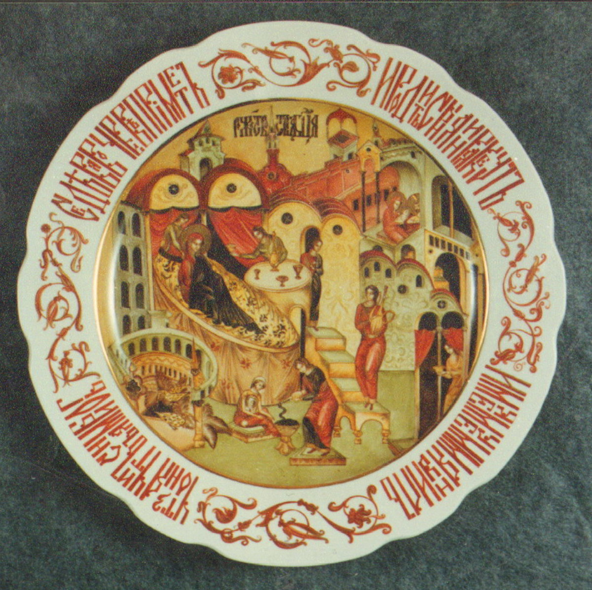 Wall Plate. Nativity of Our Lady. Over Glasour Painting on Porcelain. D 31